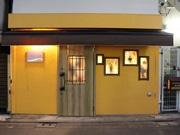 大井町に「bar next door」 店主の名字は「戸次」さん