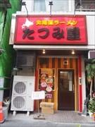 東五反田に「北海道ラーメン たつみ屋」 池尻店に次ぎ2店舗目