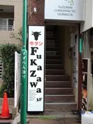 大井すずらん通りに炭火焼き「牛タンふかざわ」  浜松町に次ぎ2号店
