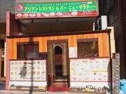 大崎広小路にアジアンレストラン「ニューサラティー」 店主はネパール出身