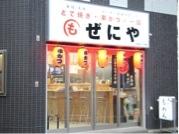 大井町に居酒屋「ぜにや」 大阪本場の「どて焼き」と「串かつ」にこだわり