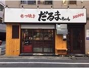 西五反田にもつ焼き「だるまちゃん」 潰したての新鮮なホルモン提供