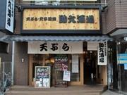 青物横丁に居酒屋「天ぷら 穴子蒲焼 助六酒場」 近隣「まかないや」の姉妹店