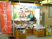 新橋駅構内に岩手の産直品販売店-ビジネスマン需要狙う