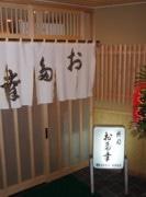 関東風おでん店「新橋お多幸」が移転-いすもテーブルもそのままに