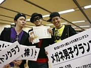 浜松町で「メガネっ娘&メガネ男子」コンテスト-眼鏡への思いアピール