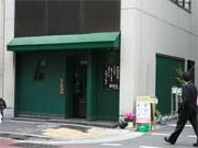 芝大門につけそば新店-武蔵小山の人気ラーメン「ボニート・ボニート」が出店
