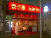 西新橋にギョーザメーンの中華料理店「餃子房 大連ニーハオ」-元会社員が2店舗目