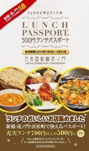 「ランチパスポート」新橋・虎ノ門版が第8弾 18店を新収録
