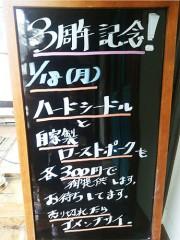 虎ノ門のダイニングバーが3周年 店主は虎ノ門ご当地キャラ「カモ虎課長」名付け親