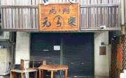 西新橋のラーメン店「元楽」が一時休業 入居するビルの老朽化で