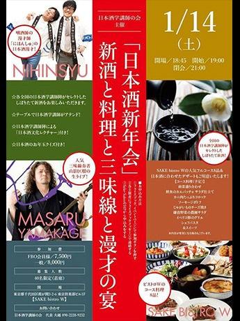 霞ヶ関で「日本酒新年会」 搾りたて新酒と料理、三味線と漫才の宴も