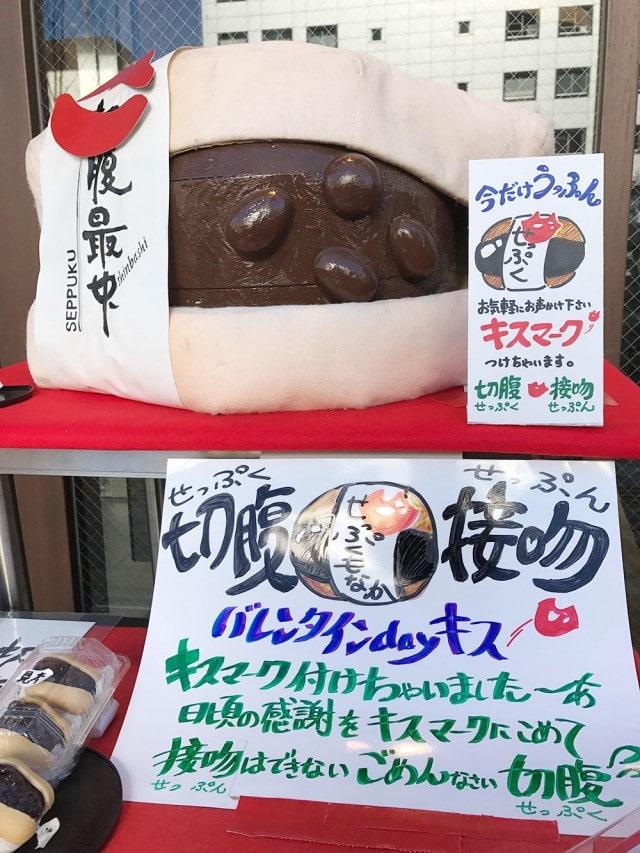 新橋の老舗和菓子店・新正堂「切腹最中」がバレンタイン限定「接吻最中」に