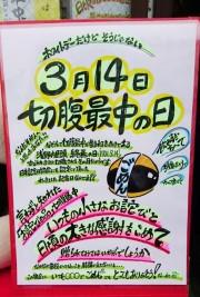 新橋の老舗和菓子・新正堂、3.14「切腹最中の日」盛況 男性客の姿も