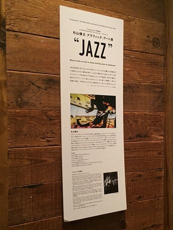 虎ノ門ヒルズのカフェでアートとジャズとダンスを掛け合わせた展示会