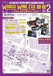 新宿3丁目でワインのはしご酒イベント「ワールドワインフェス」
