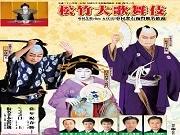 新宿文化センターで松竹大歌舞伎 五代目中村雀右衛門襲名披露