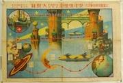 新宿歴史博物館で「絵双六ワンダーランド」 盤上に浮き彫りになる流行や世相
