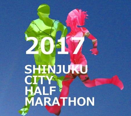 新宿の街を疾走 「新宿シティハーフマラソン」開催迫る