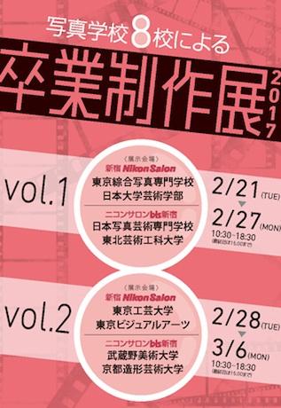 新宿・ニコンサロンで「写真学校8校による卒業制作展」 初の合同開催