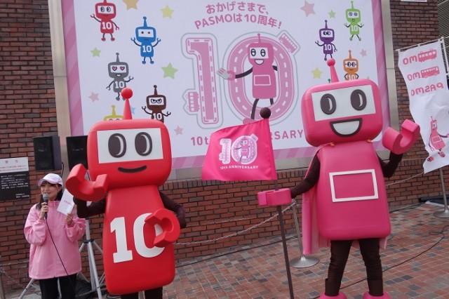PASMO10周年 新宿で記念イベント