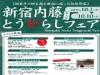 新宿で「内藤とうがらし」フェア 全域で唐辛子イベント多彩に