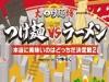 新宿大久保公園で「つけ麺VSラーメン」 本当に美味いのはどっちだ決定戦2