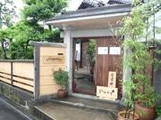 葉山御用邸近くにカフェ・レストラン-築80年の日本家屋を改装