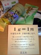 鎌倉の日本茶専門店が「不要なお茶下取りサービス」-消費促進へ