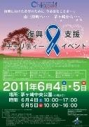 茅ヶ崎で南三陸町復興支援イベント-被災地に植える桜の里親募集も