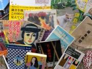かまくら駅前蔵書室で「ビブリオバトらず」 鎌倉の本をバトル無しでプレゼン