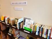 「鎌倉の出版社に出会える本棚」 かまくら駅前蔵書室に新設