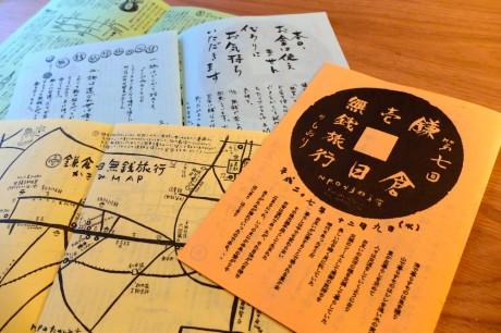 湘南経済新聞に載りました