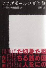 ラサール芸術大学で「シンガポールの光と影」著者・盛田茂さんトークイベント