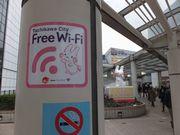 立川駅周辺で無料Wi-Fiサービス開始 観光客らの利便向上図る