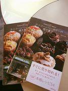国立の焼き菓子店レシピが書籍に 「ユニコーンベーカリーの焼き菓子」