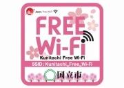国立市役所で無料Wi-Fiサービス開始 3月1日から