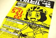 榛名山自転車レース「ハルヒル」明日、エントリー開始 国内有数の規模