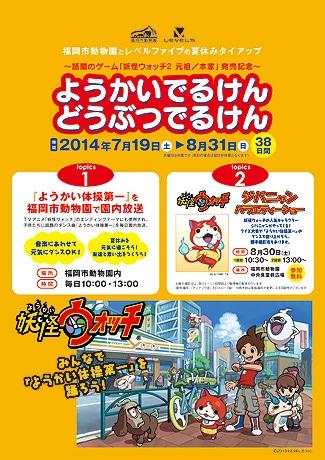 福岡市動物園が「妖怪ウォッチ」とコラボ-園内放送で「ようかい体操第一」