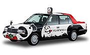 パンダタクシー、動物園応援タクシーを運行 創業10周年記念で
