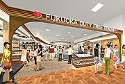 福岡三越の空港型免税店 50ブランドそろえ4月開業へ