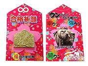 福岡市動物園、アジアゾウ・はな子の「ウン」の付く「合格ウンチお守り」