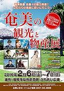 天神で「奄美の観光と物産展」 歌手・城南海さんライブも