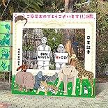 福岡市動物園が6秒動画「Vine」コンテスト 応募条件は「青春している人」