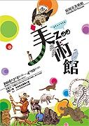 福岡市美術館で「美Zoo術館」展 動物モチーフの作品一堂に