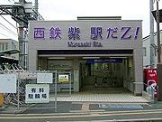 西鉄、「ももクロ電車」運行へ 紫駅も「西鉄紫駅だZ!」に