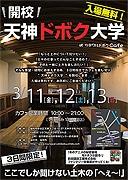 「天神ドボク大学」が開校 前田建設工業ファンタジー営業部の講演も