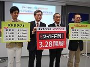 KBCとRKB、3月28日に「ワイドFM」放送開始へ