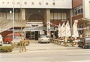 福岡市立少年科学文化会館が閉館、イベント開催へ