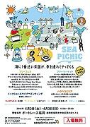 ボートレース福岡でイベント「SEA PICNIC」 ライブやフリマも